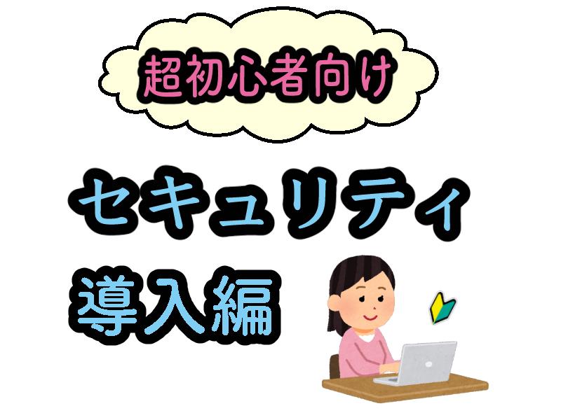 セキュリティー導入編イラストポップ