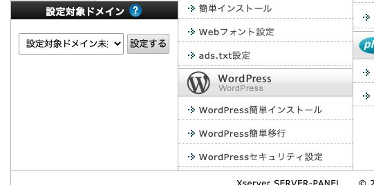 WordPressセキュリティ画面
