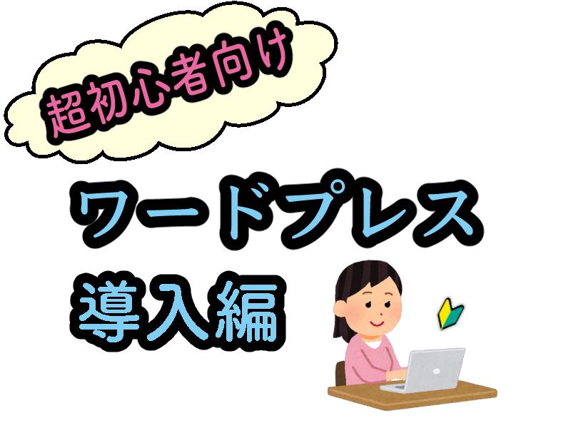ワードプレス導入編の文字イラスト
