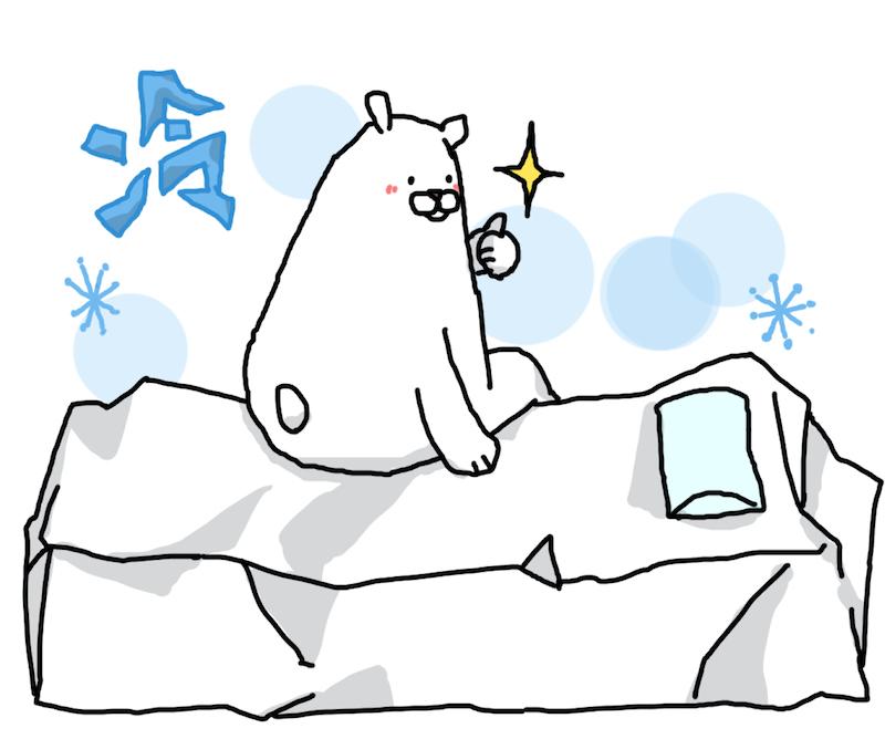 寝苦しい夜の為に 氷のベットを用意した